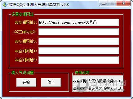 猎鹰QQ空间刷人气访问量软件