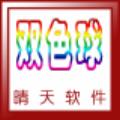 双色球智能缩水大师 v9.3 官方版