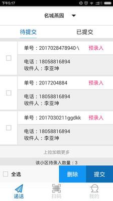 智取快递 V1.04 安卓版截图3