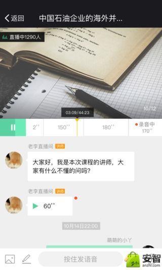 青柠Live V1.0 安卓版截图3