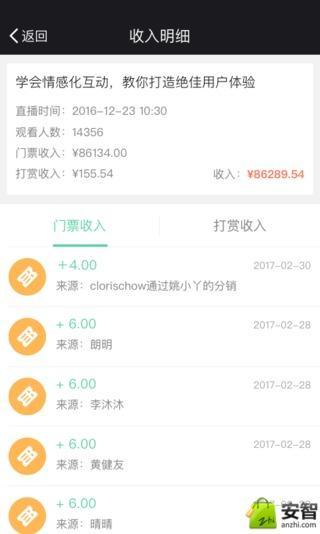青柠Live V1.0 安卓版截图5