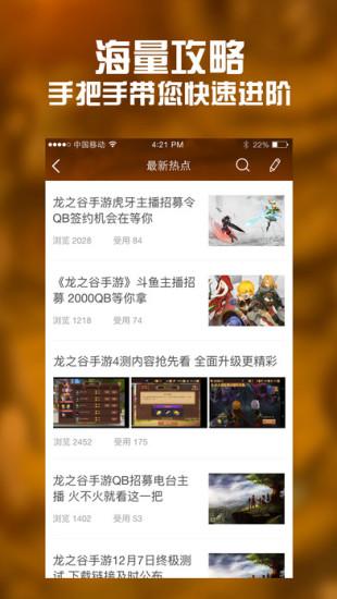 龙之谷全民攻略 V2.5 安卓版截图3