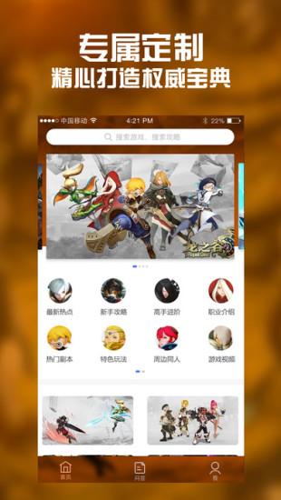 龙之谷全民攻略 V2.5 安卓版截图4