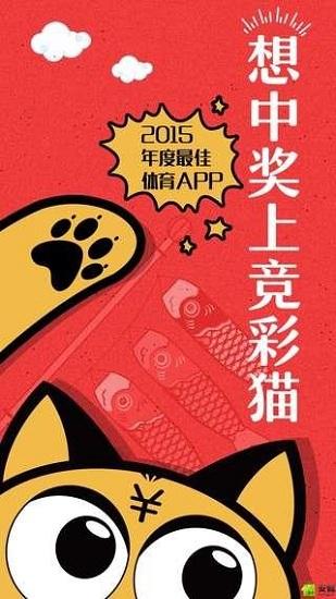 竞彩猫 V4.5.2 安卓版截图3