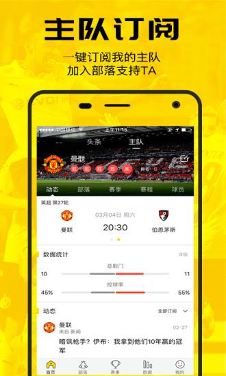 肆客足球 V3.2.0 安卓版截图2