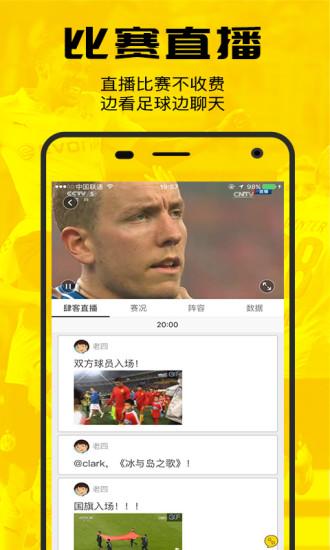 肆客足球 V3.2.0 安卓版截图4