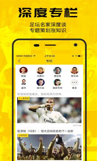 肆客足球 V3.2.0 安卓版截图3