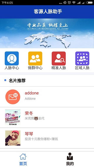 客源人脉助手 V1.4 安卓版截图3