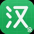 百度汉语词典 V2.7.6 安卓版