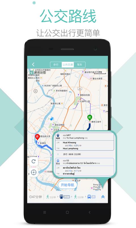 稀客地图 V1.6.4 安卓版截图5