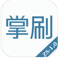 掌刷 V1.1.4 iPhone版