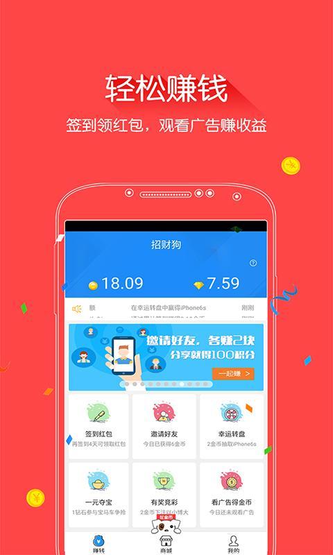 招财狗 V4.0 安卓版截图1