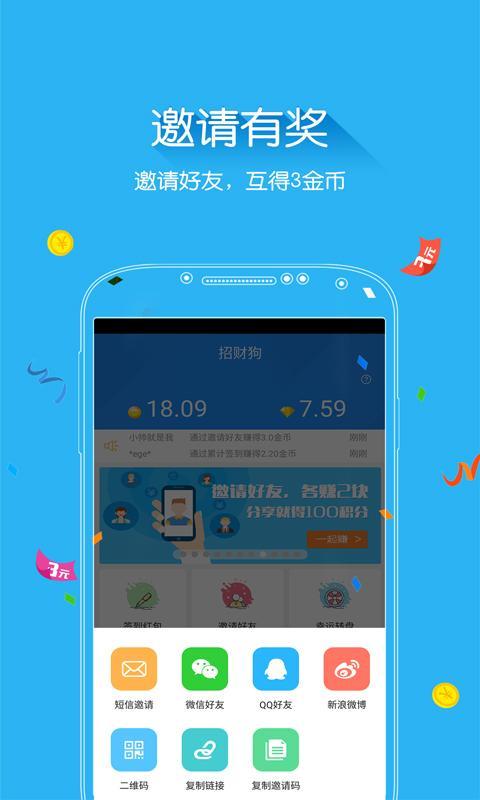 招财狗 V4.0 安卓版截图2