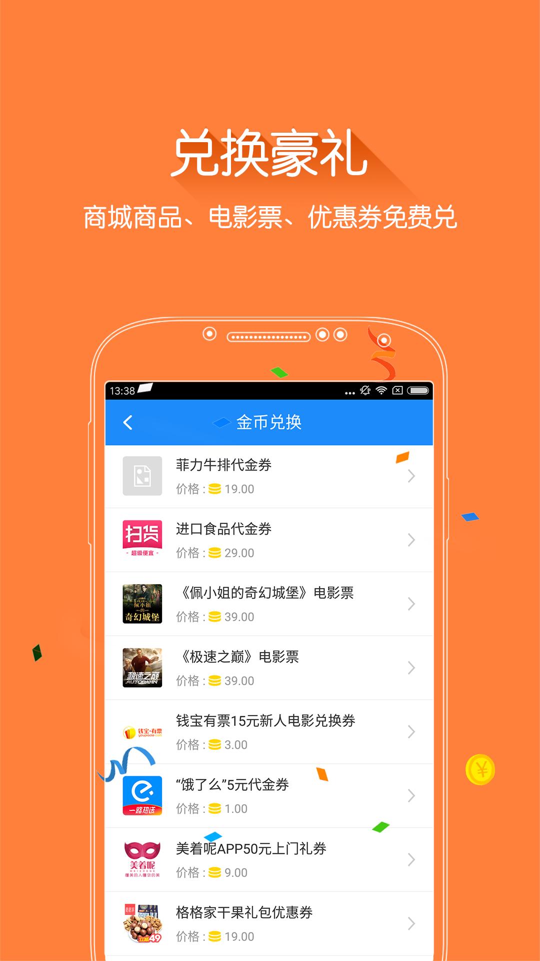 招财狗 V4.0 安卓版截图4