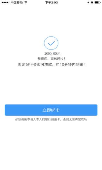借得快 V1.0.2 安卓版截图5
