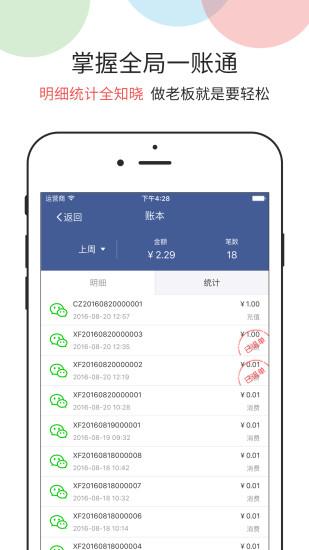 钱客多 V3.1.3 安卓版截图1