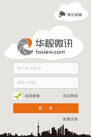 华视微讯 V2.04.000 安卓版截图1