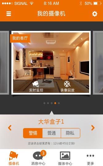 华视微讯 V2.04.000 安卓版截图2