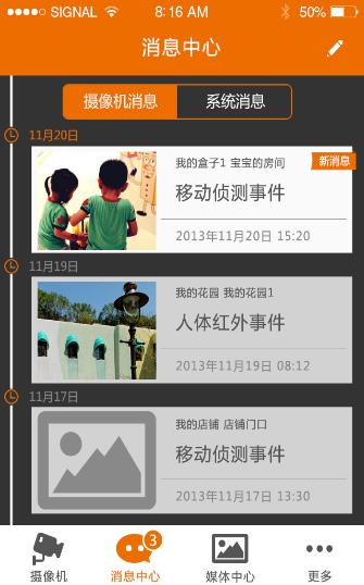 华视微讯 V2.04.000 安卓版截图4