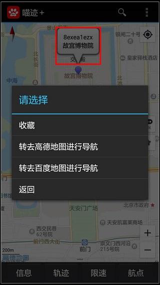 喵迹+ 5.2.20170118 安卓版截图5