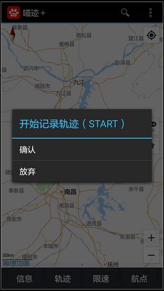 喵迹+ 5.2.20170118 安卓版截图6