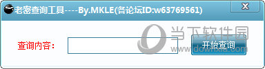 QQ老密查询工具