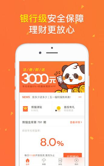 熊猫金库 V2.2.1 安卓版截图4