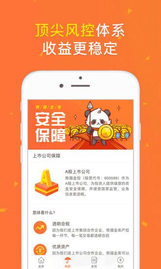 熊猫金库 V2.2.1 安卓版截图3