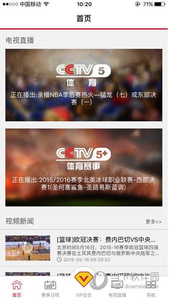 央视体育VIP苹果版