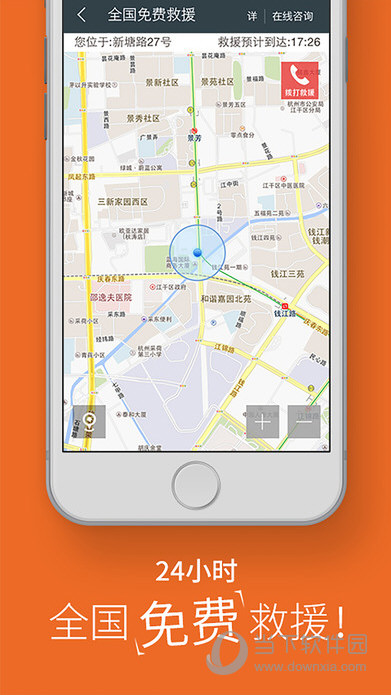 4S在线app