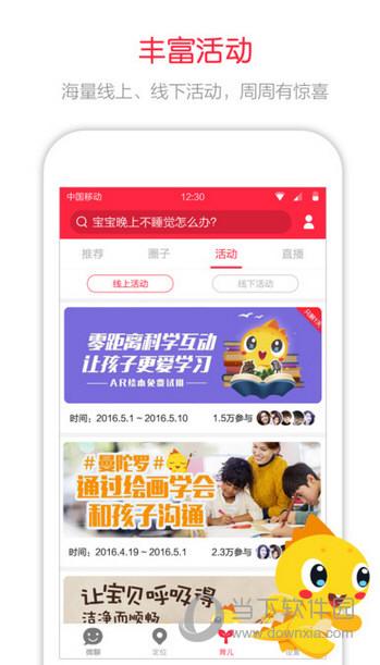 360儿童卫士iOS版