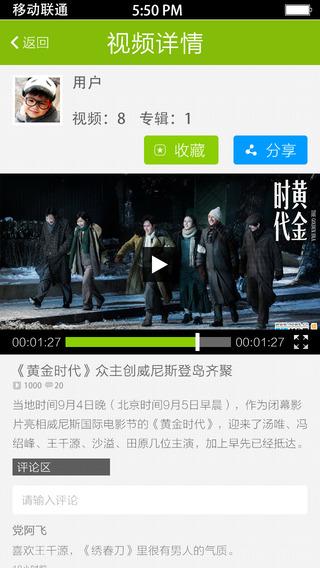 CNTV拍客 V2.1.10 安卓版截图2