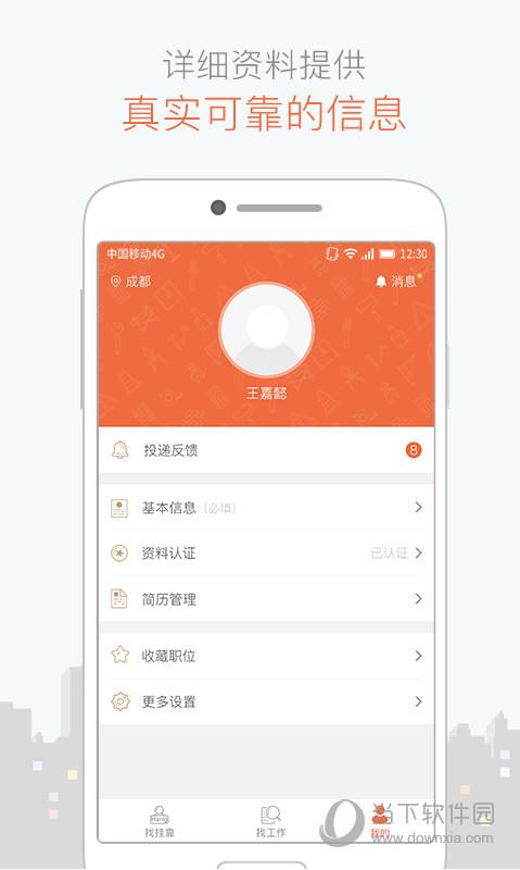 砖头招聘App