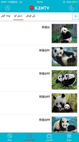 中国哈萨克网络电视台 V3.2.1 安卓版截图3