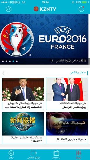 中国哈萨克网络电视台 V3.2.1 安卓版截图1