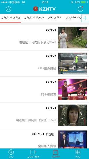中国哈萨克网络电视台 V3.2.1 安卓版截图4