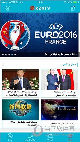 中国哈萨克网络电视台