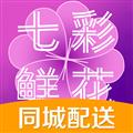 七彩鲜花 V4.4.1 安卓版