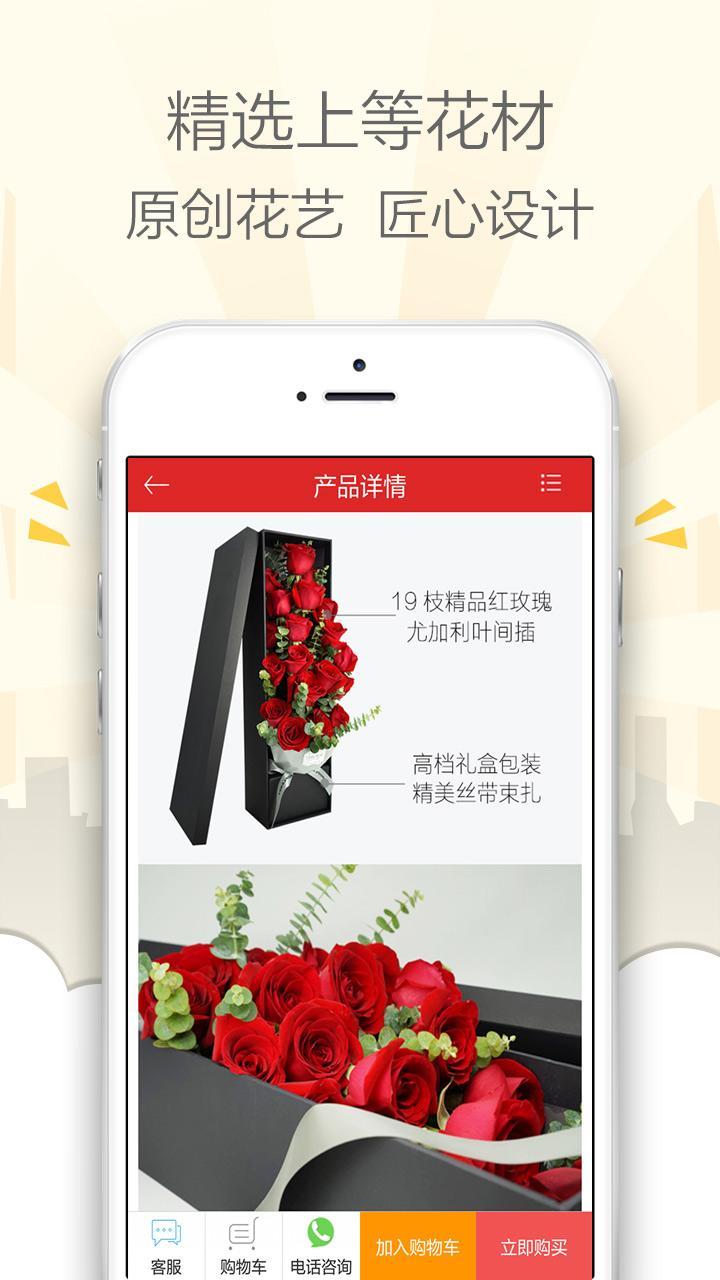 七彩鲜花 V4.4.1 安卓版截图2