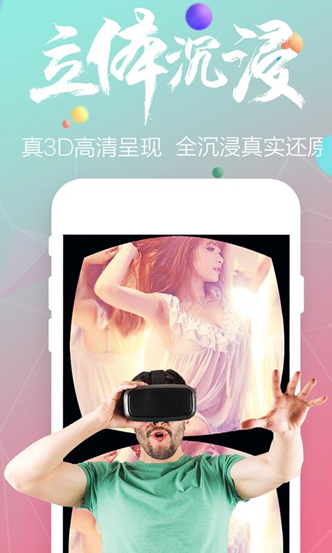 小花秀VR直播 V2.2.0 安卓版截图4