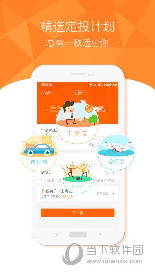 广发基金app下载