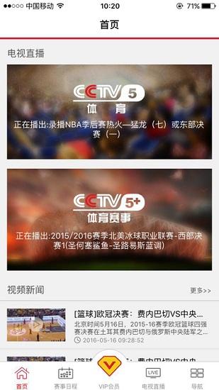 央视体育VIP V6.12223 安卓版截图2
