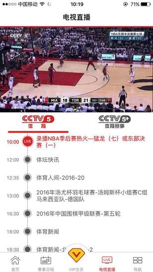 央视体育VIP V6.12223 安卓版截图4
