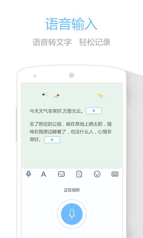 印记云笔记 V2.5.11 安卓版截图2