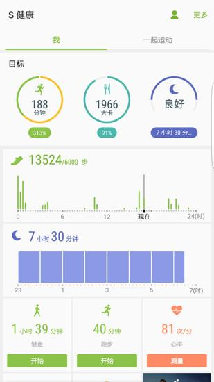 S健康 V5.6.0.0031 安卓版截图1