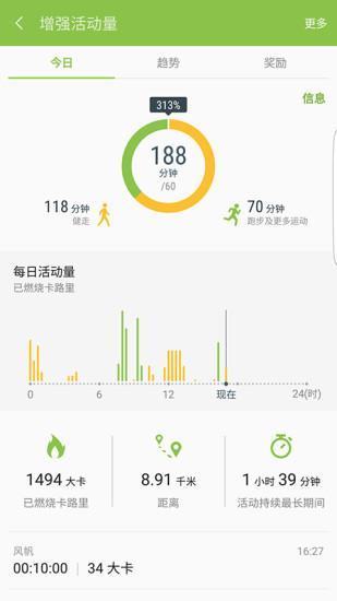 S健康 V5.6.0.0031 安卓版截图3