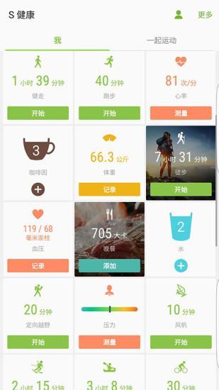 S健康 V5.6.0.0031 安卓版截图2