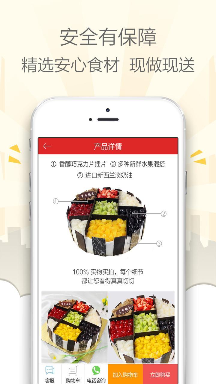 七彩蛋糕 V4.4.1 安卓版截图2