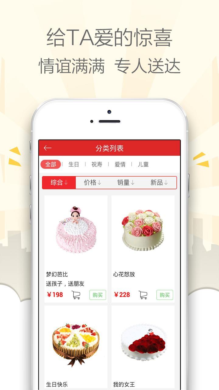 七彩蛋糕 V4.4.1 安卓版截图4