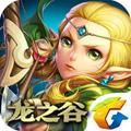 龙之谷 V1.11.0 iPhone版
